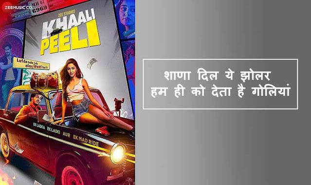 Shana Dil Lyrics