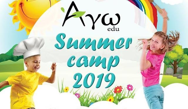 Το Άγω Summer Camp πάει εξοχή