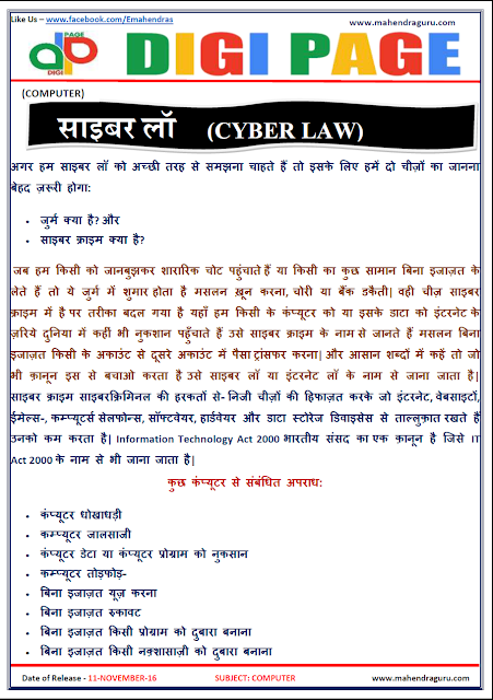 DP | CYBER LAW |  11 - NOV - 16