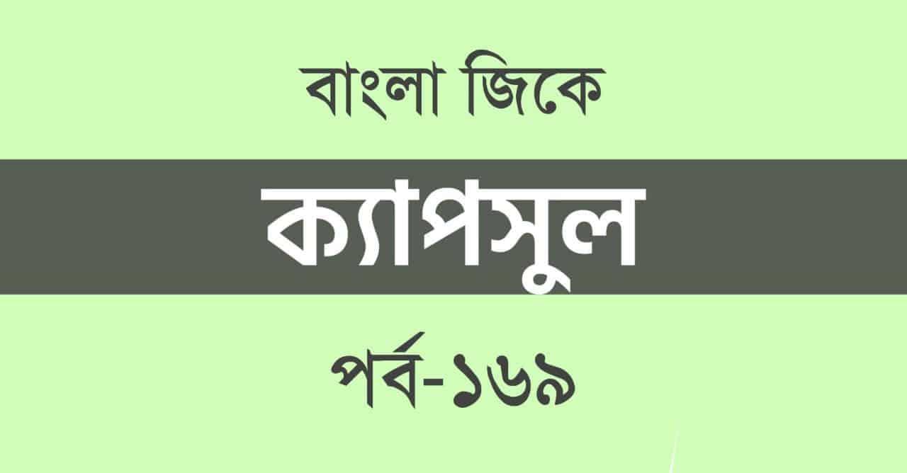 Bengali GK Capsule Part-169