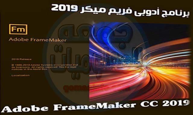 تحميل برنامج أدوبى فريم ميكر 2020 | Adobe FrameMaker v15.0.7.973