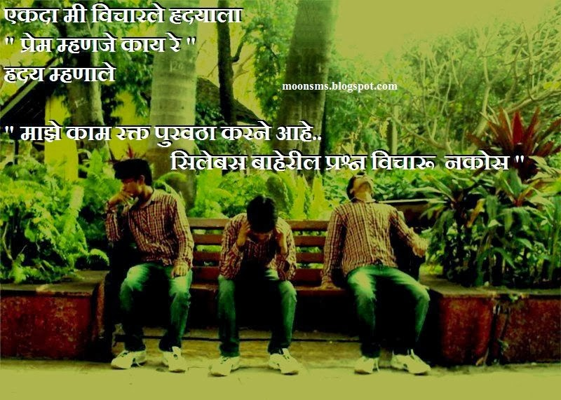 Marathi sad prem kavita sms charoli मराठी प्रेम कविता विरह sms text message, marathi dard sms poem,  marathi love shayari sms text message with images picture wallpaper
