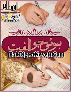Hoi Jo Ulfat Complete Novel By Iram Tahir