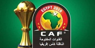 القنوات المجانية الناقلة لكأس الأمم الأفريقية مصر 2019 ماهو تردد القنوات المفتوحة الناقلة كأس إفريقيا مجانا مصر 2019