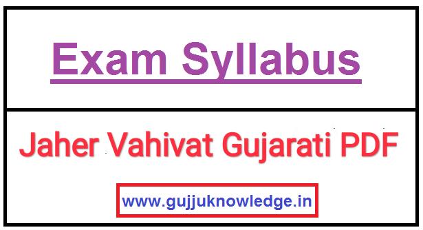Jaher Vahivat PDF file in Gujarati