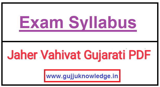 Jaher Vahivat Book PDF in Gujarati