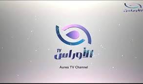 تردد قناة الاوراس