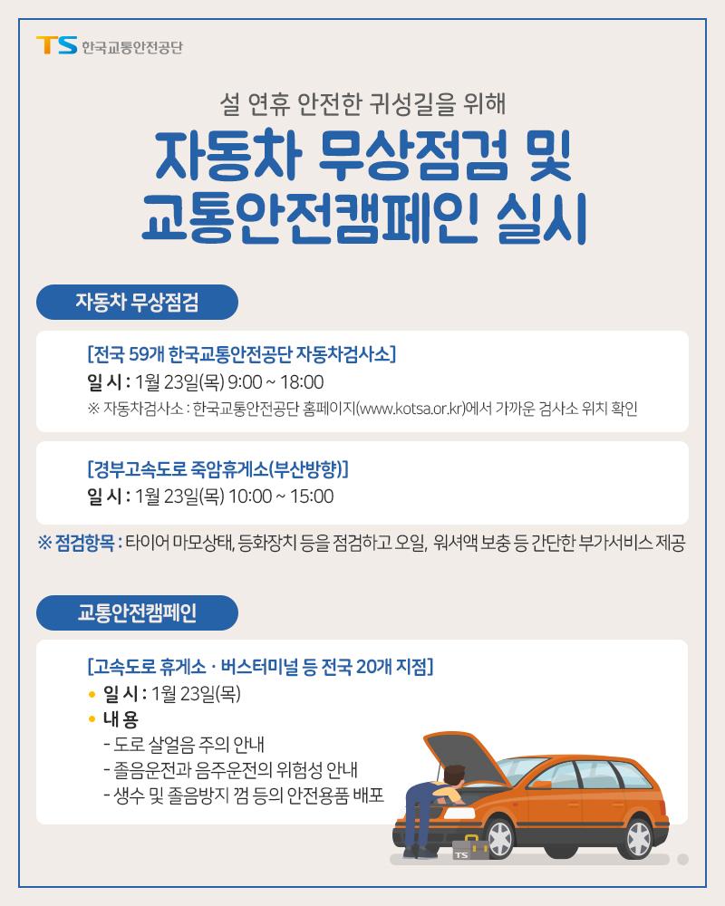 설 연휴 전날 전국 59개 검사소에서 무상점검 시행