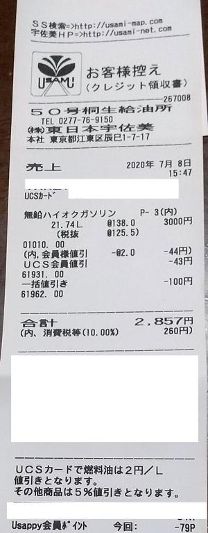 (株)東日本宇佐美 50号桐生SS 2020/7/8 のレシート