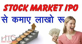 Stock Market IPO se Money Kaise Kamaye