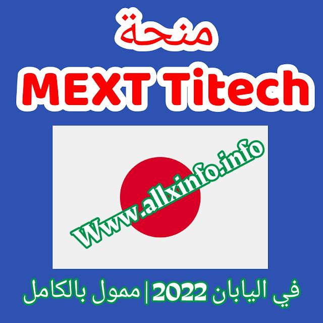 منحة MEXT Titech في اليابان 2022 | ممول بالكامل