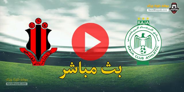 نتيجة مباراة الرجاء الرياضي وإتحاد سيدي قاسم اليوم 3 مارس 2021 في كأس العرش المغربي