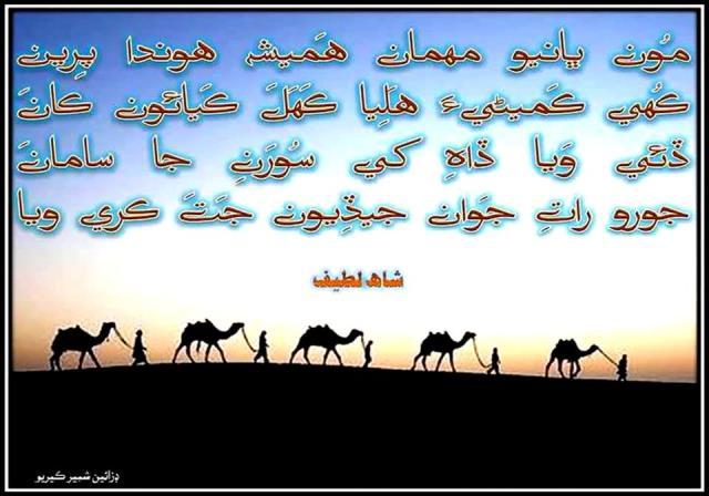 shah latif Poetry