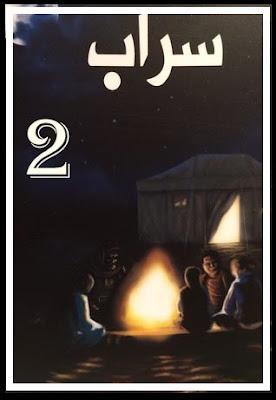 رواية سراب – الفصل الثاني حصريا
