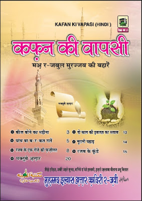 Kafan ki Wapsi pdf in Hindi by Maulana Ilyas Attar Qadri