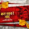 Karu Naka R Naad ( Original Sambhal Mix 2020 ) DJ Imran Solapu