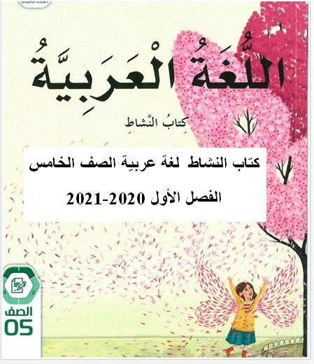 كتاب النشاط  لغة عربية الصف الخامس الفصل الأول 2020-2021