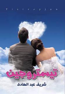 تحميل رواية تيستروجين pdf شريف عبد الهادي