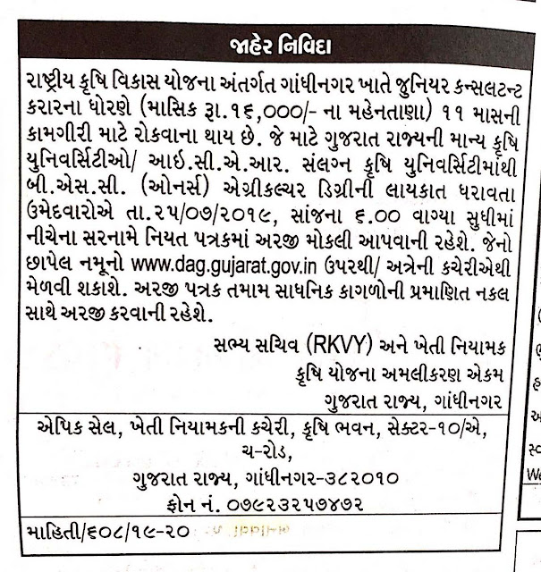 Rashtriya Krishi Vikas Yojana Rkvy Recruitment For