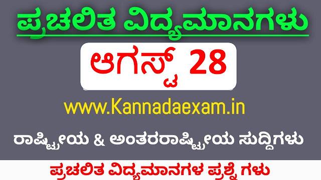 28 AUGUST  CURRENT AFFAIRS BY KANNADA EXAM