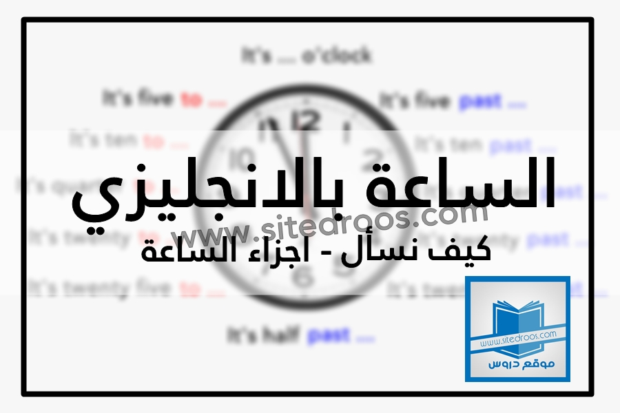 التعبير عن الوقت من الساعة