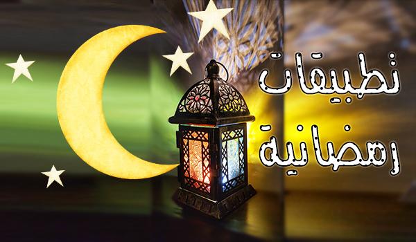 افضل تطبيقات شهر رمضان الكريم لأجهزة الاندرويد