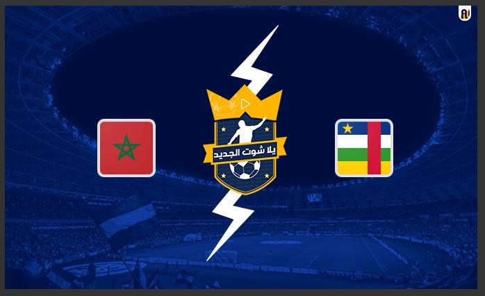 مشاهدة مباراة المغرب وأفريقيا الوسطي
