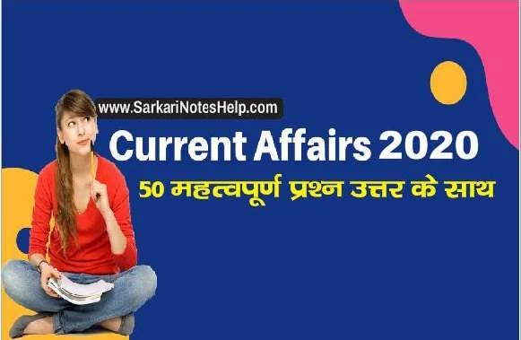 Current-Affairs-2020-in-Hindi