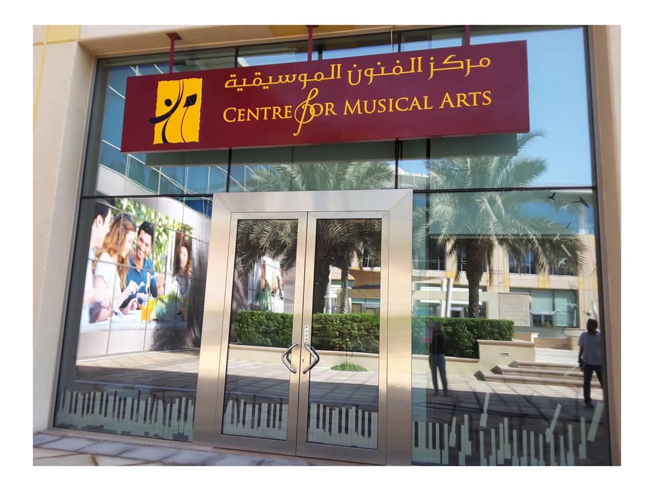 الوظائف المتاحة في مركز الفنون الموسيقية بدبي | Centre for Musical Arts - بتاريخ 3-05-2021 .