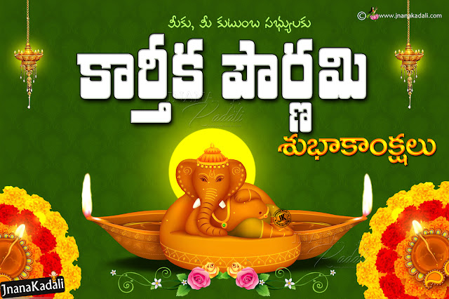 kartheeka purnima 2017 greetings in telugu, telugu kartheeka purnima quotes hd wallpapers,