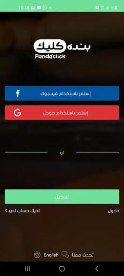 تسجيل الدخول تطبيق بنده