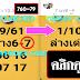 มาแล้ว...เลขเด็ดงวดนี้ 2ตัวตรงๆ หวยทำมือเด่นล่างแนวทางแบ่งปันปลดหนี้ งวดวันที่1/10/61