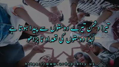 Friendship Quotes Urdu - Dosti Quotes