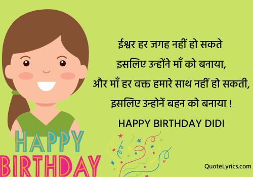 happy birthday didi status in hindi