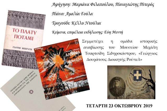 Επετειακή εκδήλωση αφιερωμένη στην επέτειο του ΟΧΙ στο Πολεμικό Μουσείο Τρίπολης