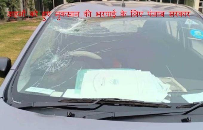 वाहनों को हुए नुकसान की भरपाई के लिए पंजाब सरकार