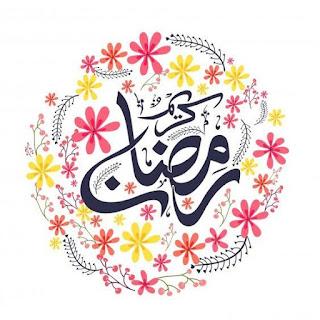 خلفيات عن شهر رمضان الكريم