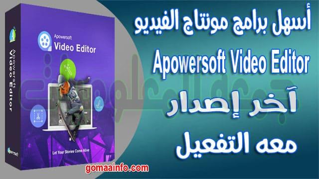تحميل أسهل برامج مونتاج الفيديو | Apowersoft Video Editor 1.6.0.22