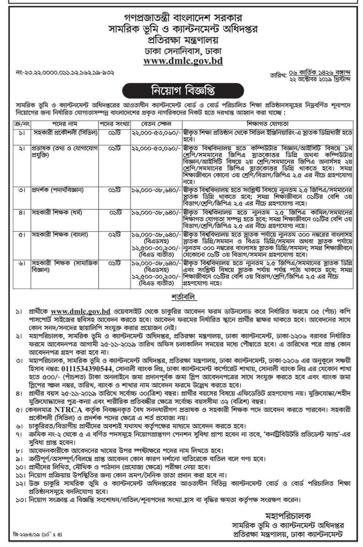 Cantonment  Job Circular 2019