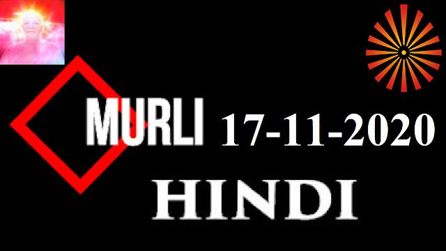 Brahma Kumaris Murli 17 November 2020 (HINDI)