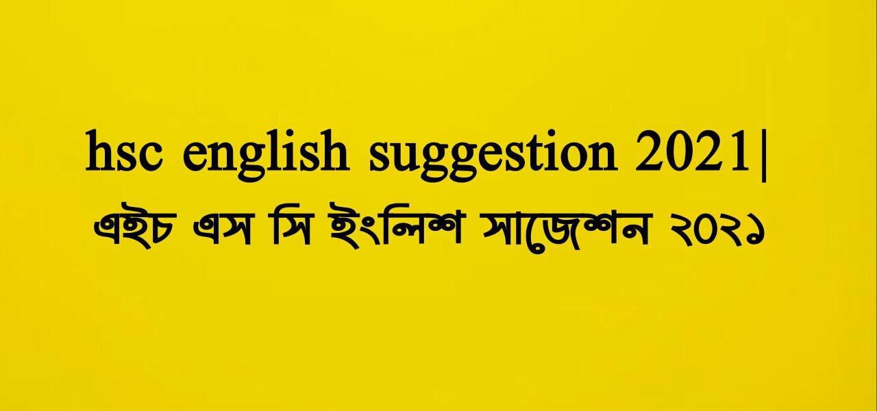 hsc english suggestion 2021|এইচ এস সি ইংলিশ সাজেশন ২০২১
