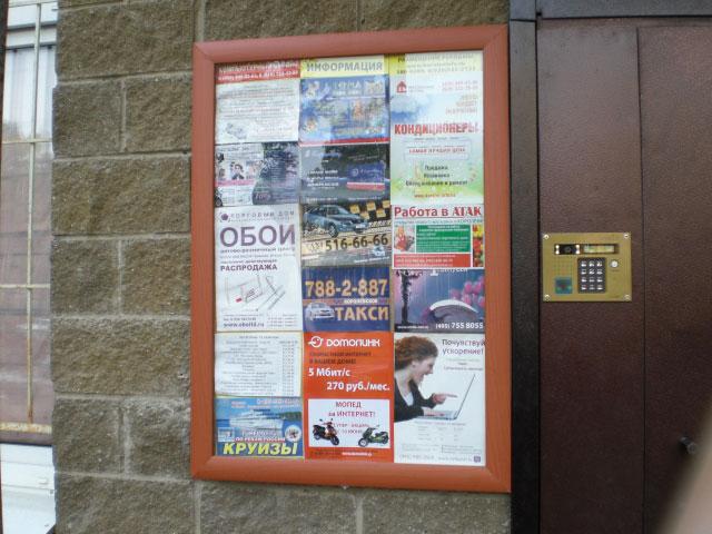 Рекламные доски у подъездов, оказывается, незаконные Сергиев Посад