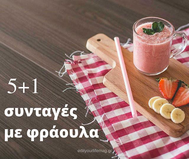 5 + 1 ΠΑΡΑ πολύ δροσερές συνταγές με γεύση ΦΡΑΟΥΛΑ