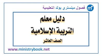 دليل المعلم تربية اسلامية للصف العاشر الامارات 2018-2019-2020-2021