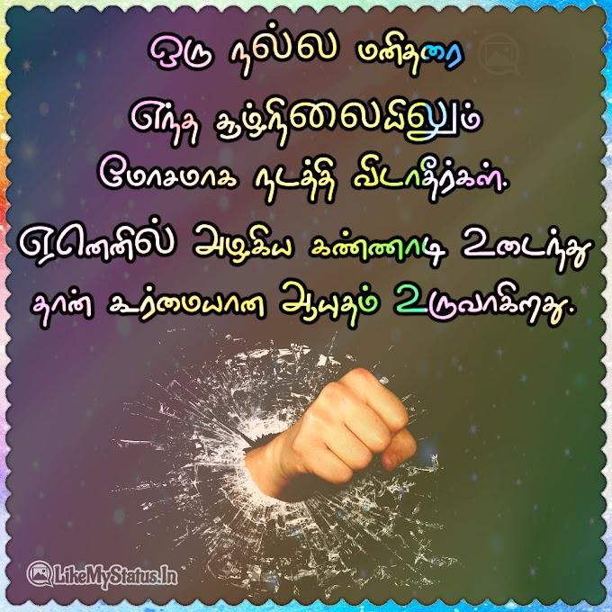 25 வாழ்க்கை கவிதை வரிகள் | Life Quotes In Tamil