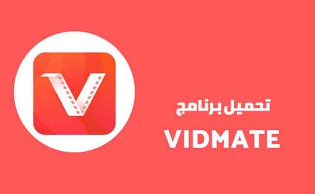 تحميل  برنامج vidmate الاصلي القديم 2020 رابط مباشر