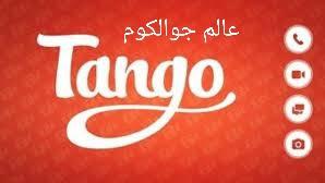 تحميل برنامج تانجو 2021 للإتصال والدردشة مجاناً برابط مباشر من متجر جوجل بلاي - Download Tango 2021 for free contact and chat directly from Google Play Store