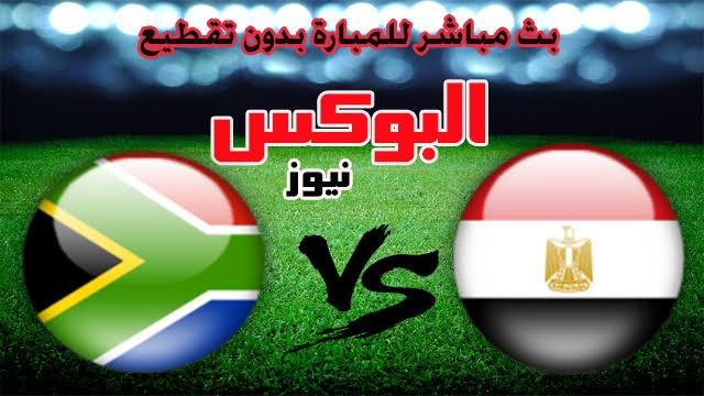 موعد مباراة مصر وجنوب إفريقيا بث مباشر بتاريخ 19-11-2019 بطولة أفريقيا تحت 23 سنة