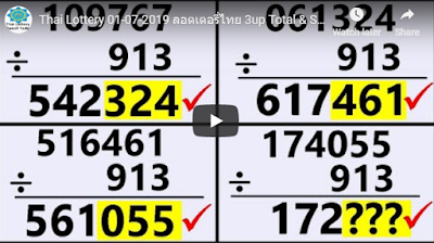 Thai Lottery 01 July 2019 001 new game tip paper VIP tips Facebook