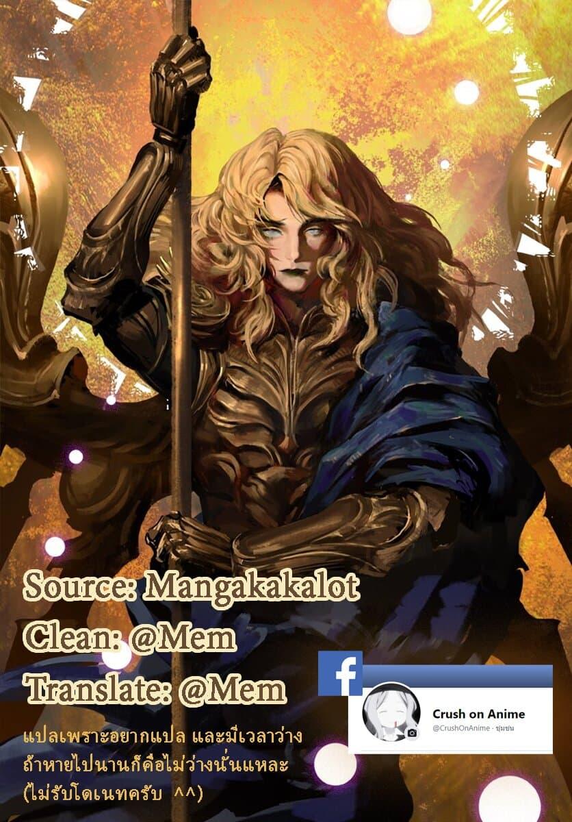 อ่านการ์ตูน Isekai Apocalypse MYNOGHRA ~The Conquest of the World Starts With the Civilization of Ruin~ ตอนที่ 5 หน้าที่ 29